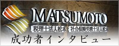 税理士法人松本 成功者インタビュー