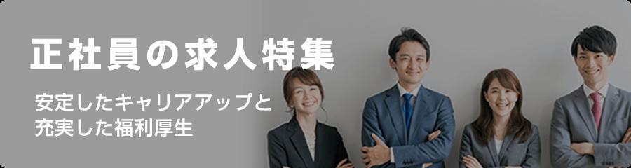 東京 公認会計士 求人